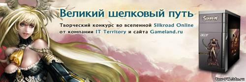Конкурс Silkroad Online